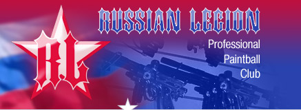Russian Legion - Professional Paintball Club