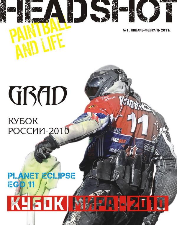"Вышел первый номер журнала ""HeadShot. Paintball and life"""
